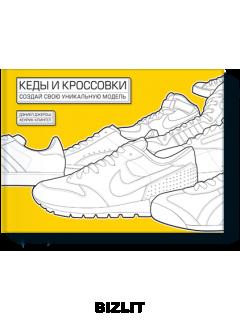 Купить Кеды и кроссовки. Создай свою уникальную модель