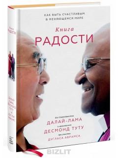 Купить Книга радости. Как быть счастливым в меняющемся мире