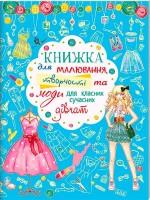 Книжка для малювання, творчості та моди для класних сучасних дівчат