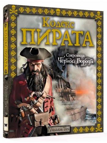 Кодекс пирата. Сокровища Черной Бороды книга купить