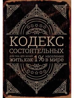 Купить Кодекс состоятельных. Живи, как 1% населения в мире