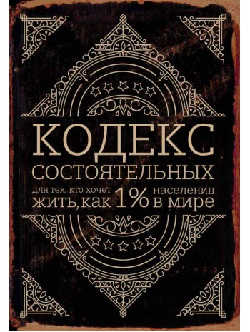 Кодекс состоятельных. Живи, как 1% населения в мире книга купить