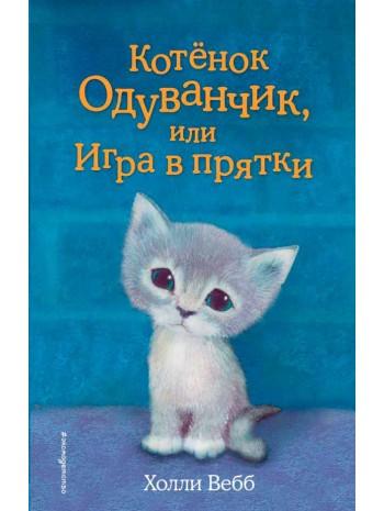 Котенок Одуванчик, или Игра в прятки книга купить