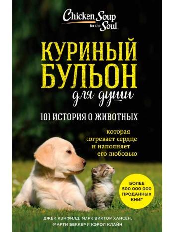 Куриный бульон для души. 101 история о животных книга купить