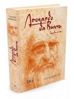 Леонардо да Винчи. Загадки гения
