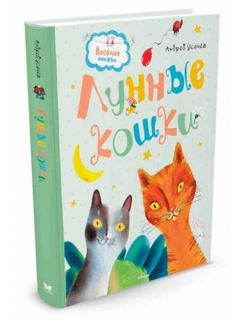 Лунные кошки книга купить