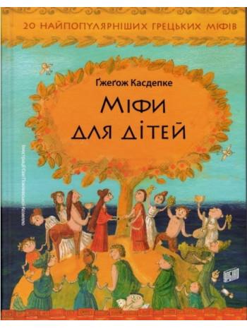Міфи для дітей книга купить