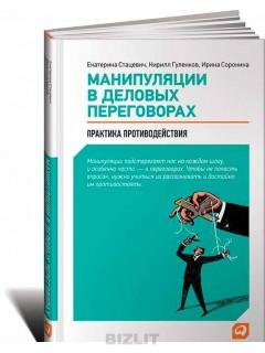 Манипуляции в деловых переговорах. Практика противодействия книга купить
