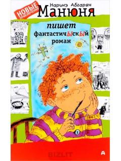 Манюня пишет фантастичЫскЫй роман книга купить