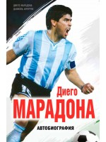 Марадона. Автобиография