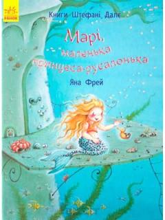 Марі, маленька принцеса-русалонька книга купить