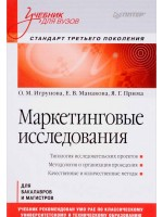 Маркетинговые исследования. Учебник для вузов. Стандарт третьего поколения