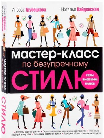 Мастер-класс по безупречному стилю книга купить