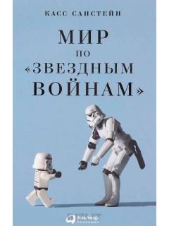 Купить Мир по «Звездным войнам»