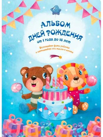 Альбом дней рождения от 1 года до 18 лет. Вклеивайте фото ребенка и записывайте его мысли и мечты (мишка и лев) книга купить