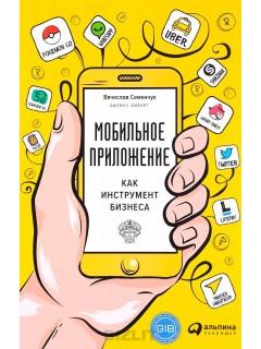 Купить Мобильное приложение как инструмент бизнеса