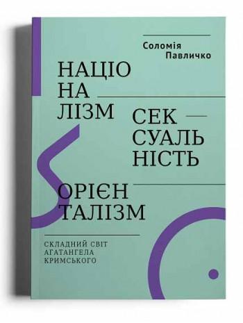 Націоналізм, сексуальність, орієнталізм. Складний світ Агатангела Кримського книга купить
