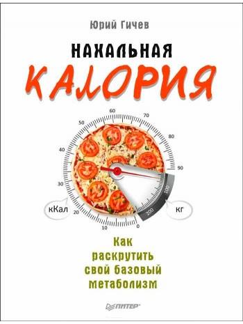 Нахальная калория. Как раскрутить свой базовый метаболизм книга купить