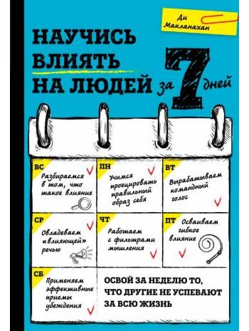 Научись влиять на людей за 7 дней книга купить