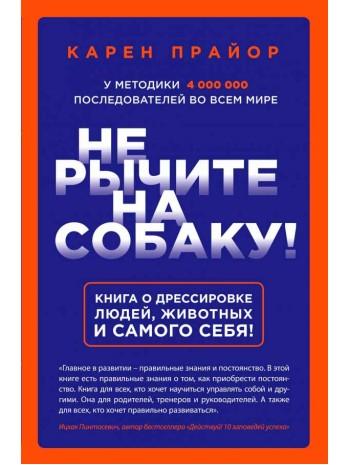 Не рычите на собаку! Книга о дрессировке людей, животных и самого себя! книга купить