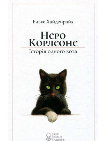 Неро Корлеоне книга купить