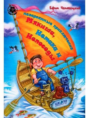 Невероятные приключения Мякиша, Нетака и Непоседы книга купить