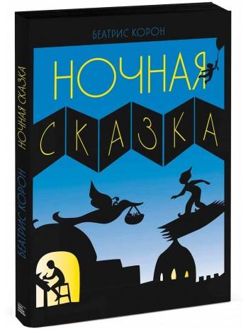 Ночная сказка книга купить