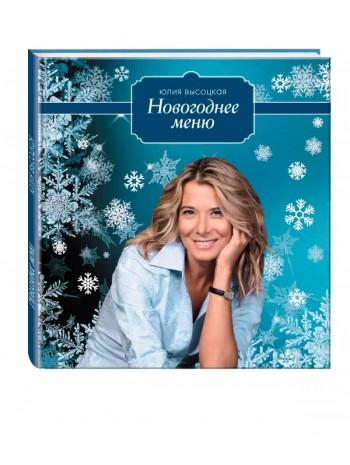 Новогоднее меню книга купить