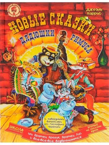 Новые сказки дядюшки Римуса или Братец Кролик, Братец Лис и все-все-все возвращаются книга купить
