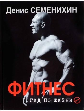 Новый фитнес. Гид по жизни книга купить