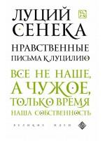 Нравственные письма к Луцилию (покет)
