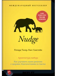 Купить Nudge. Архитектура выбора
