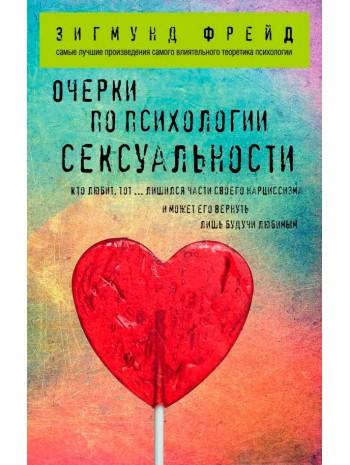 Очерки по психологии сексуальности книга купить