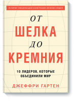 От шелка до кремния. 10 лидеров, которые объединили мир