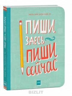 Пиши здесь, пиши сейчас книга купить
