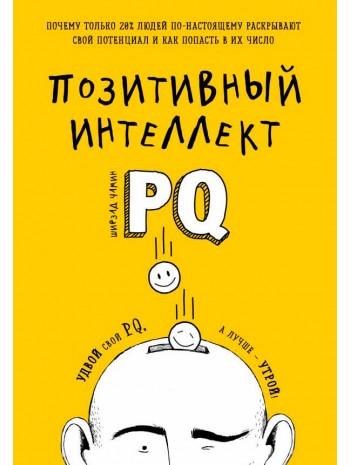 Позитивный интеллект. Почему только 20% людей по-настоящему раскрывают свой потенциал и как попасть книга купить