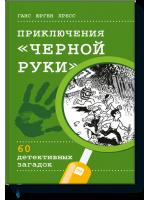 Приключения «Черной руки»
