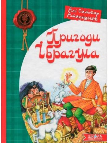 Пригоди Ібрагіма книга купить