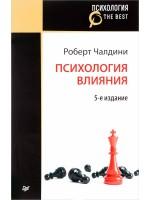 Психология влияния. 5-е изд. (Покет)