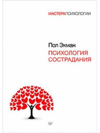 Психология сострадания книга купить
