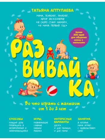 Развивай-ка. Во что играть с малышом от 1 до 2 лет книга купить
