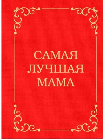 Самая лучшая мама книга купить