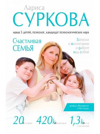 Счастливая семья. Записки о воспитании и работе над собой книга купить