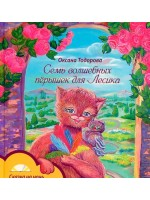 Семь волшебных перышек для Лесика (+ DVD-ROM)