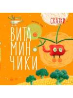 Сказки-витаминчики