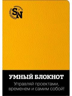 Smartnote (желтый) книга купить