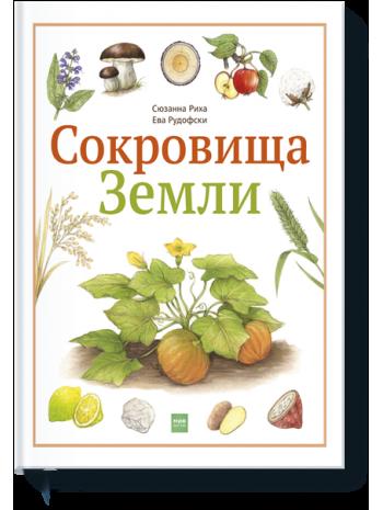 Сокровища Земли книга купить