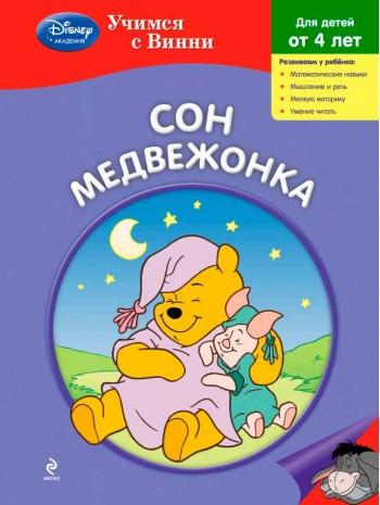 Сон Медвежонка книга купить