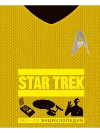 STAR TREK. Полная энциклопедия книга купить