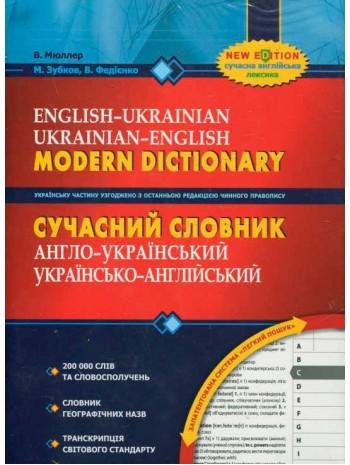 Сучасний англо-український, українсько-англійський словник. (200 000 слів) книга купить